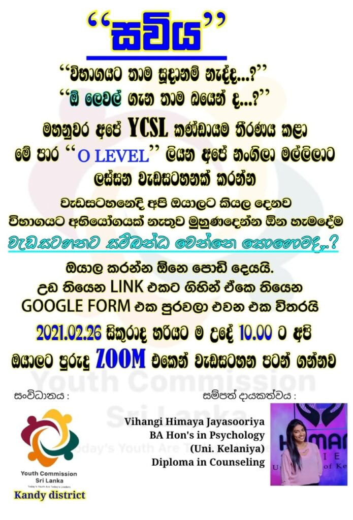 Motivation program (Sinhala) for Students who were preparing to sit the GCE Ordinary Level Examination 2020